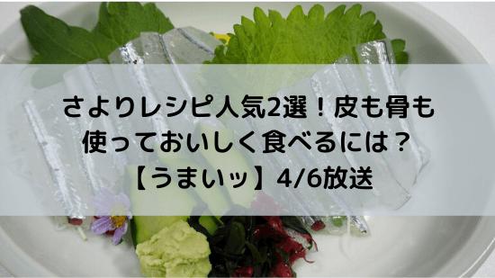 サヨリレシピ2選