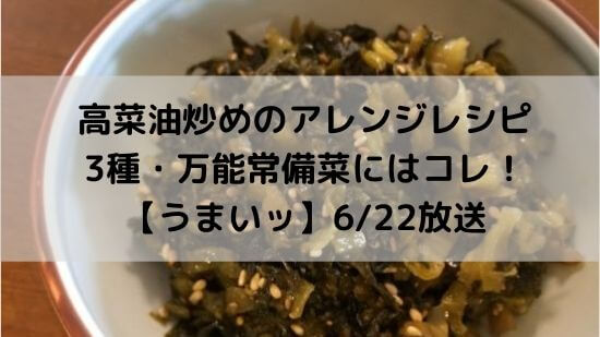 高菜油いためアレンジレシピ