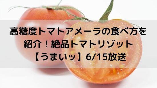 アメーラトマトリゾットレシピ