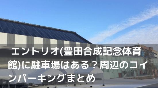 豊田合成記念体育館(エントリオ)