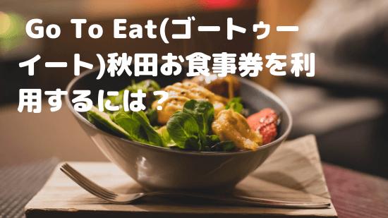 長野 ゴートゥー イート Go To Eat 長野プレミアム食事券の購入方法&割引4重取り方法