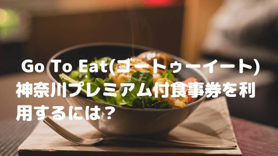 ゴーツーイート神奈川