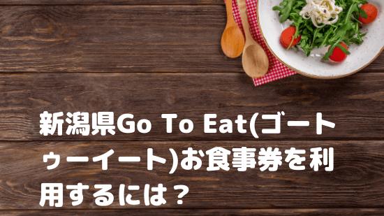 新潟県ゴートゥーイート利用法