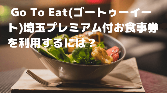 ゴートーイート埼玉
