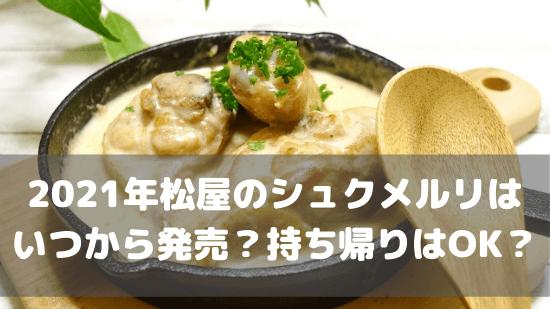 松屋シュクメルリ発売予定