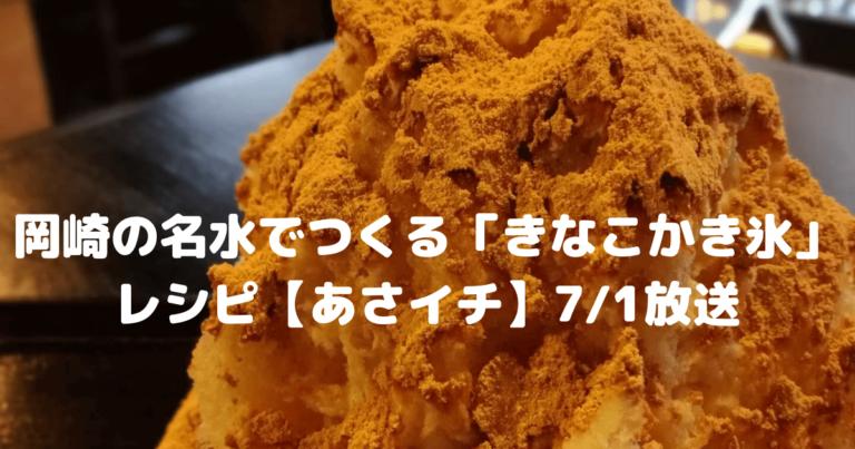 きなこかき氷レシピ